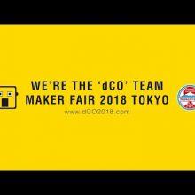 dCO | Maker Faire Tokyo 2018